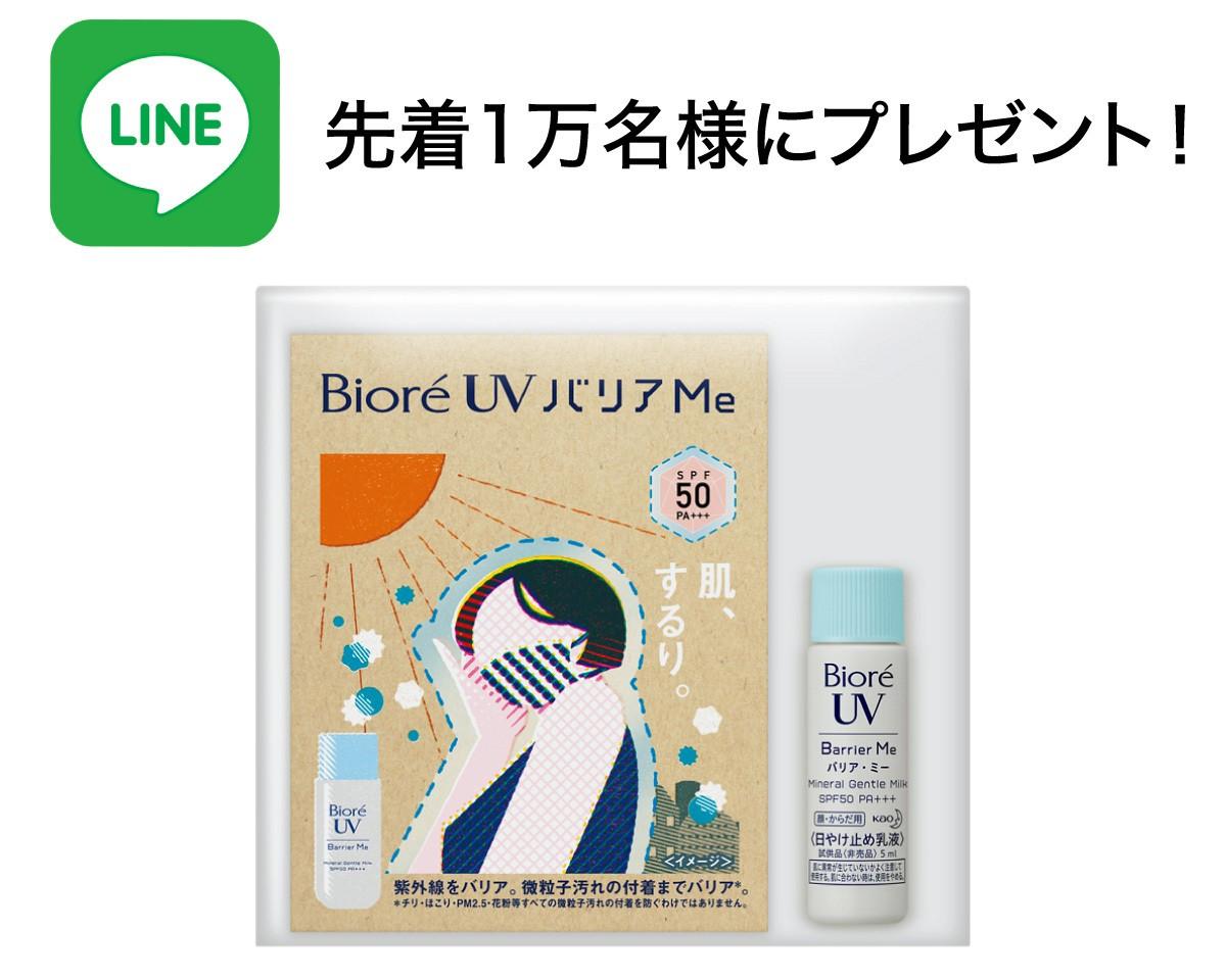 ゆらぎがちな季節にうれしい 美容家・岡本静香さんの花王ビオレ「UV バリアMe」がある暮らし_6
