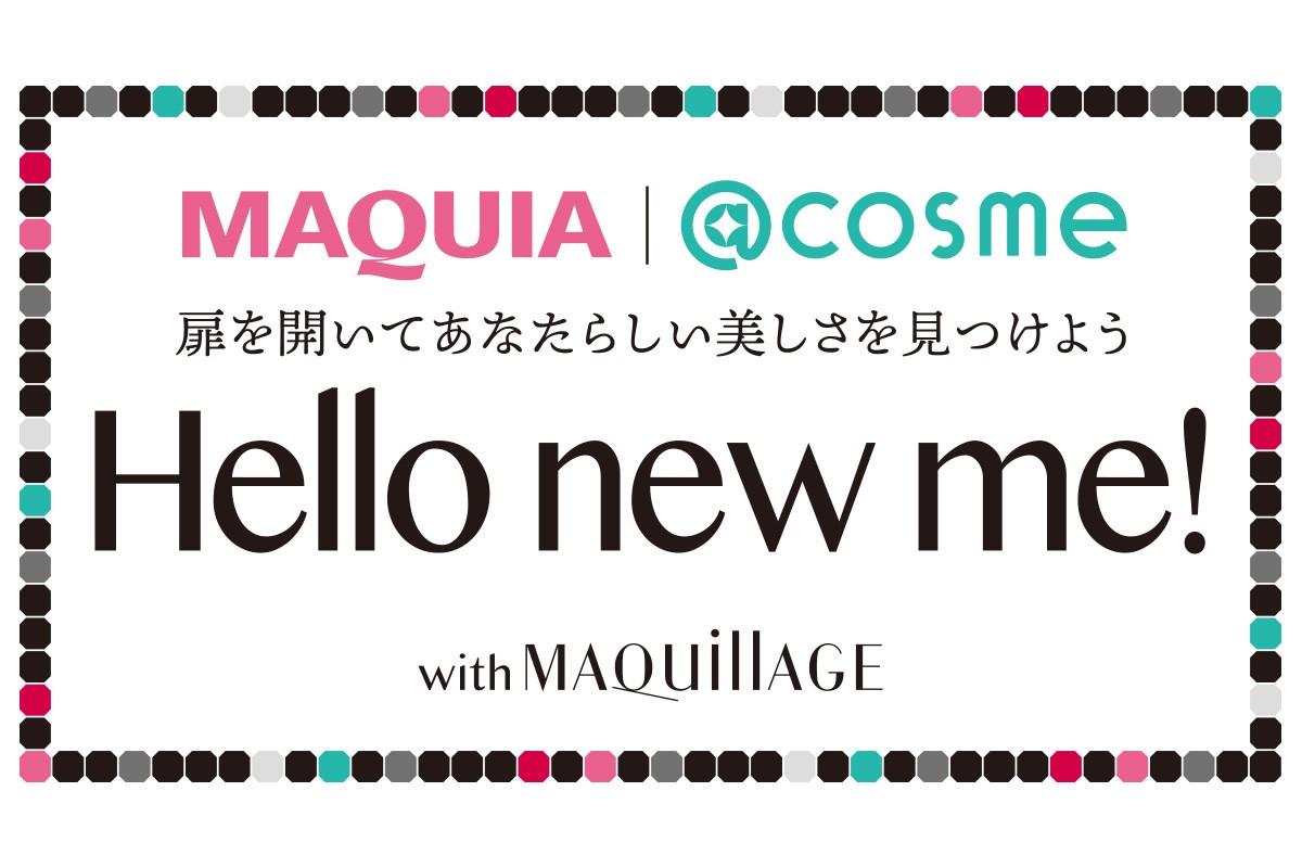 MAQUIA・@cosme・MAQuillAGE 3社コラボレーションによる「Hello new me!」プロジェクトがいよいよ始動!_1