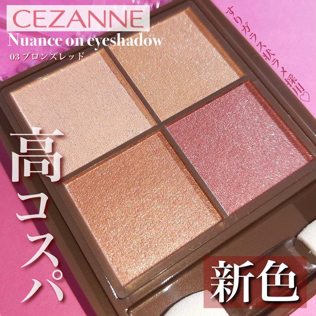 【メイク動画】CEZANNE新色で秋冬モテメイク♡