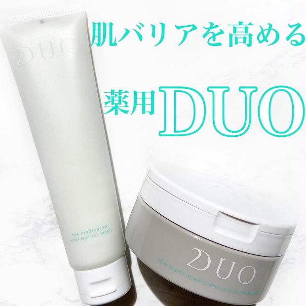 マスクで肌荒れした時にも使える!【DUO】敏感肌向けタイプで使うたびにゆらぎにくい肌へ