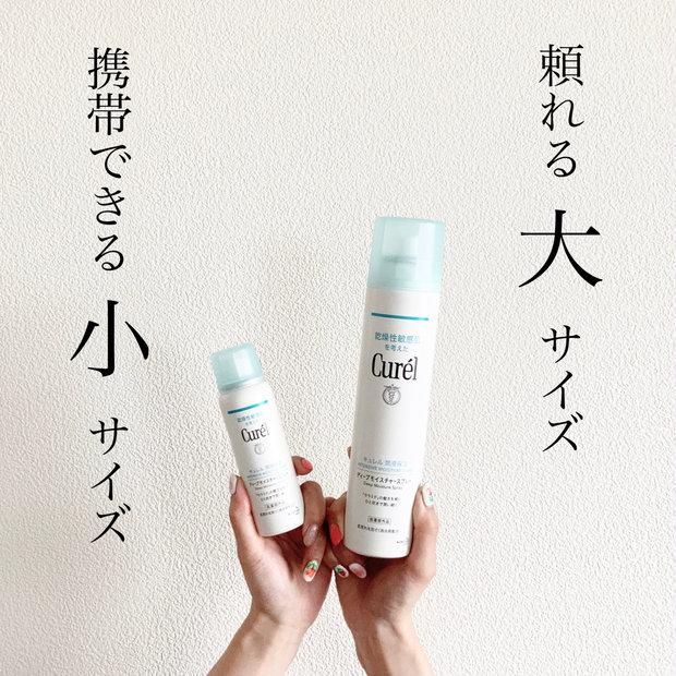 乾燥性敏感肌のケアを考えたブランド、【キュレル】からひとふきでセラミドケアできるスプレー登場!