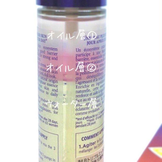 乾燥によるゴワつき対策にも☆日中の保湿にぴったり『イモーテル リセットトリプルエッセンス』