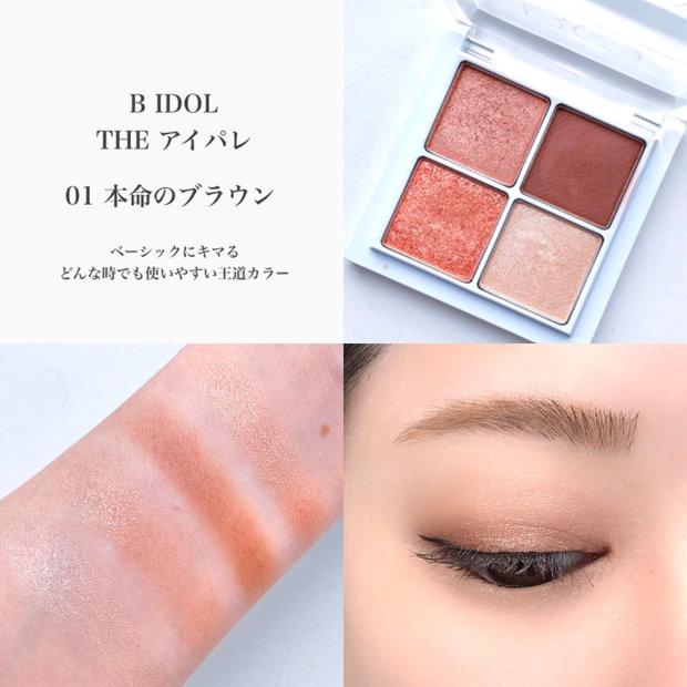 【B IDOL】大人気アイシャドウ「THE アイパレ」全色レビュー♡新色も!画像たっぷりで解説!