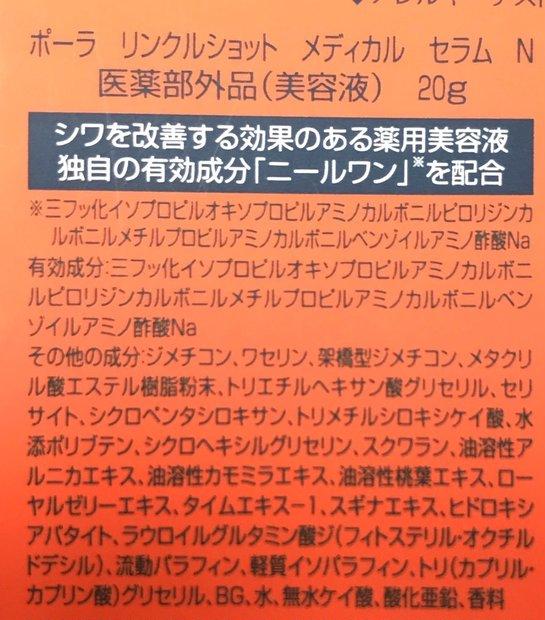 【ポーラの人気商品のセット】ポーラ リンクルショット シーズンスペシャルキット L