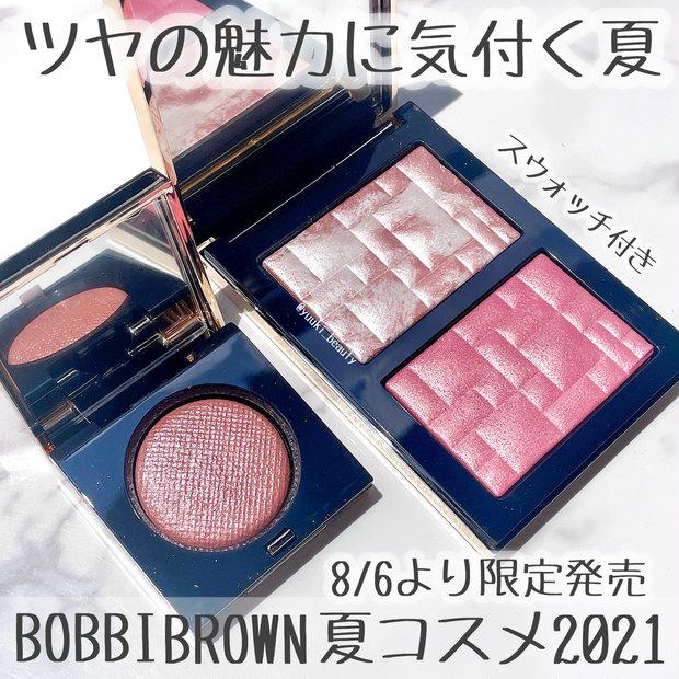 発売前の【BOBBI BROWN限定コスメ】をレビュー。パッケージが可愛すぎる!見逃し禁止!