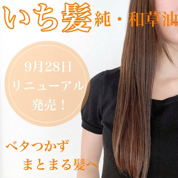 髪のまとまりにはコレ!天然オイルなのにべたつかない【いち髪 純・和草油】