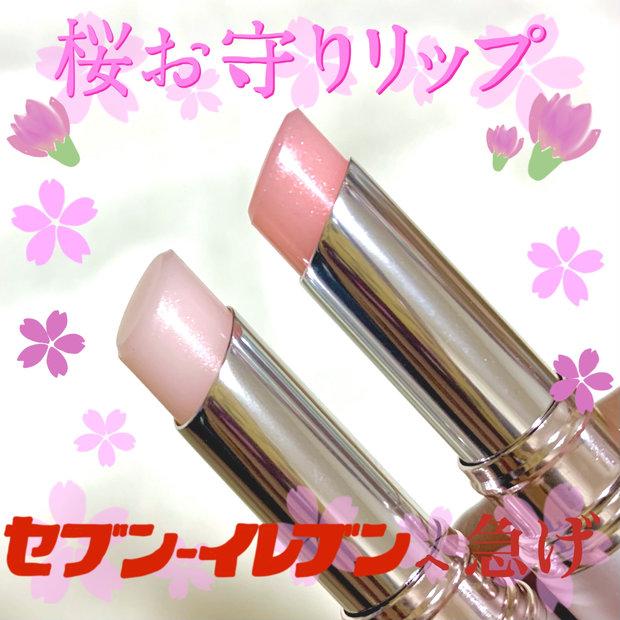 【桜コスメ】マスクに付きにくい桜色リップが欲しければセブンイレブンへ急げ!【定番色と限定色の比較あり】