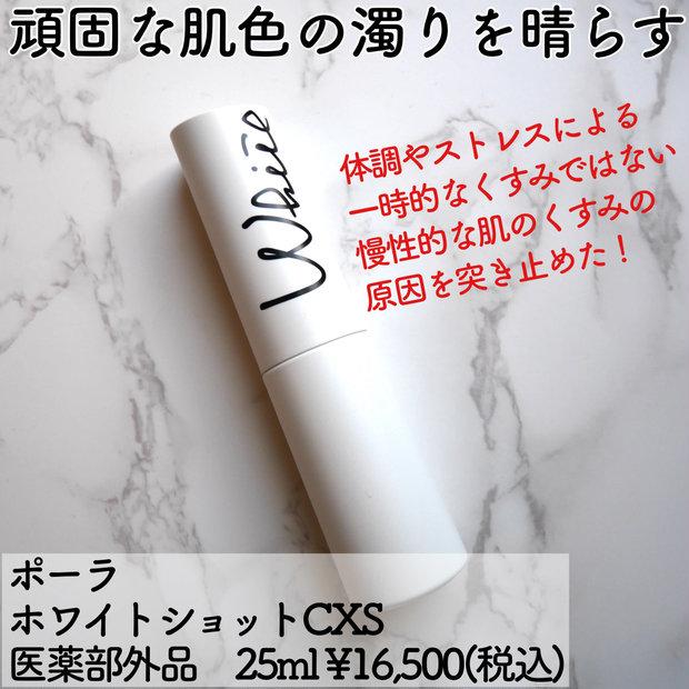 【HAKU、POLA、ESTEE LAUDER】2021年夏を乗り切る新作美白美容液おすすめ三選