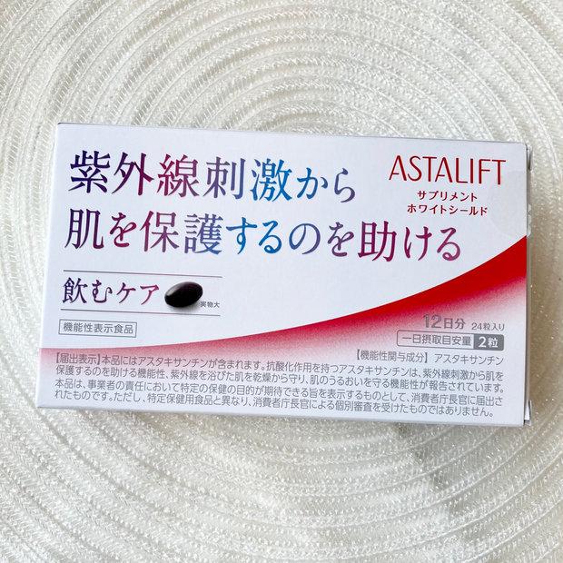 『飲む』×『塗る』のWアプローチ♡♡アスタリフトの内外ケアで、紫外線から肌を守ろう!!