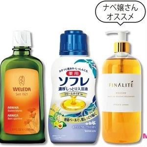 【全身のボディケア】ながらで潤うボディソープや入浴剤はある?