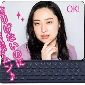 オンライン美人のツボはココ! 丸山 礼さんと美人メイクを徹底研究