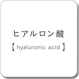 【医師が監修】ヒアルロン酸とは? 美容に役立つ成分の特徴について-美容成分事典-
