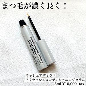 【おすすめのまつげ美容液】ラッシュアディクト アイラッシュコンディショニングセラム ¥11000