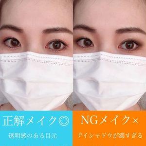 【夏のおすすめマスクメイク】マスク時の「最強アイメイク」3つのポイント_1