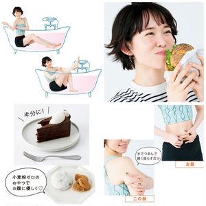 【モチベーション別おすすめダイエット】頑張れない日があっても大丈夫! やる気に合わせて無理なく痩せる秘訣とは?